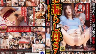 [HMD-34] Mothers Who Wet Themselves - Squirting And Incontinence - 20 Women, 4 Hours - R18