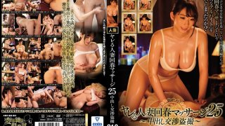[CLUB-568] A Fuckable Married Woman At A Rejuvenating Massage Parlor 25 Peeping In On Creampie Negotiations - R18