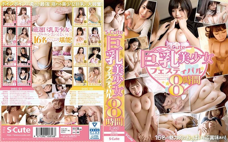 [SQTE-260] S-Cute A Big Tits Beautiful Girl Festival 8 Hours - R18