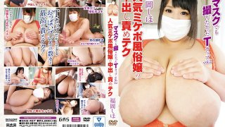 [GAS-467] T-Cup Titties We Were Willing To Film Even While Wearing Masks Vol.2 Shiho Fukuoka A Chubby Kitten Sex Club Girl And Her Creampie Assault Technique - R18