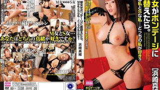 [EKDV-595] What Happens When She Gets Dressed Into A Bondage Outfit. Which Would You Like Me To Be, A Masochist, Or A Sadist? Mao Hamasaki - R18