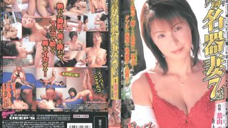 [DVDPS-221] Wife With Amazing Nipples 7 - R18