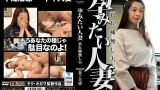 [HOKS-044] The Pitiful Seedless Husban Of A Married Woman - R18