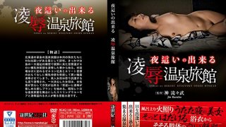 [NCAC-149] Violation Hot Springs Hotel With Night Visits - R18