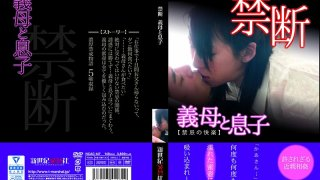 [NCAC-147] Forbidden Mother In Law and Son - R18