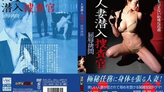 [NCAC-145] Married Woman Investigator Infiltration Torture - R18