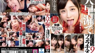 [AGMX-024] Non-Stop Blowjobs And Huge Premature Loads 2 - The State Of Affairs Surrounding Premature Ejaculation Boys - R18