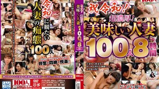 [HYAS-089] Celebrate The New Era! Super Passionate! 100 Delicious Married Women 8 Hours - R18