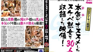 [HMD-36] Here Are Videos Featuring 30 Highly Recommended Perverted Mature Ladies 30 Ladies 4 Hours - R18