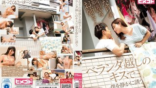 [HGOT-014] The Pretty Elder Sister Type Who Lives Next Door Is Quietly Luring Me To Temptation With Soft Kisses From Her Balcony - R18