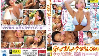 [SUPA-495] G Cup Dark Gal Kahorin (20 Years Old) Fully Private Shoot - R18