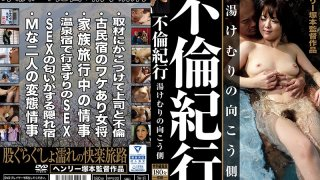 [MTES-013] Henry Tsukamoto Adultery Journal On The Other Side Of The Steam - R18