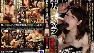 [BLB-01] Big Black Dicks Japanese Mature Woman Babes Get Fucked A Voluptuous And Erotic, Beautiful Married Woman Gets Dosed With Aphrodisiacs For A Four-Way Gang Bang Fuck Fest Chisato Shoda - R18