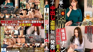 [ITSR-073] We Barged In To A Sit-Together Izakaya Bar To Go Picking Up Girls We Took Home An Amateur Housewife For Hardcore Creampie Peeping And Filming, And We Sold The Footage Without Permission 14 - R18