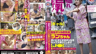 [FNEO-041] [Gal] Have A D***k With Me A Blonde Big Tits Gal Who Works Part-Time At An Izakaya Bar Ran-chan We're Going To Get This Young And Perky Gal Hooked On Sex (J*) - R18