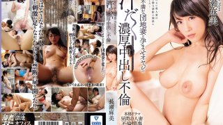[MEYD-545] Pregnancy Fetish Sex With A Horny Apartment Wife Sweaty, Deep And Rich Creampie Adultery Sex With A Dirty Old Man Mami Nagase - R18
