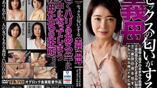 [HOKS-051] A Sexual Aura Surrounds My Mother-in-Law - R18