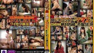 [DIPO-074] Secretly Filmed Videos Leaked!! Secret Adulterous Sex With Moms Who Live In The Same Apartment Building 5 - R18