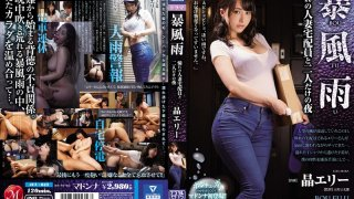 [JUL-043] A Windy Rainstorm I Spent The Night With My Favorite Married Woman Delivery Girl Elly Akira - R18
