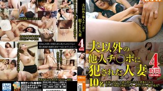 [OKAX-569] Married Woman Fucked By Another Man's Cock 4 Hours - R18