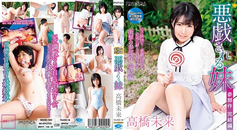 [SBMOB-1005] Teased Stepsister Complete Edition Mirai Takahashi - R18