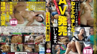 [NKKD-149] My Wife (32) Got Fucked By A Part-Timer (20) At Her Job... - It Pisses Me Off, So I'm Releasing The Footage As Revenge. - R18