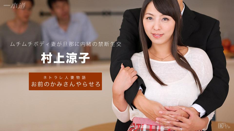 [100715-167] Fuck Your Wife: Ryoko Murakami - 1Pondo