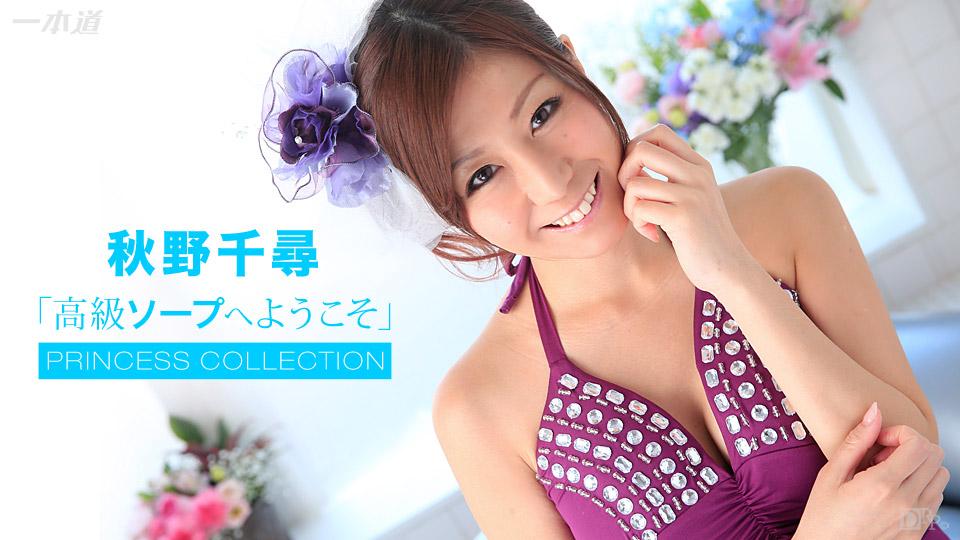 [101615-172] Welcomes To The Luxury Spa: Chihiro Akino - 1Pondo