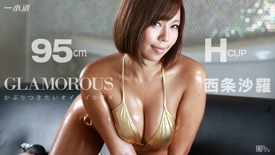 [040916-277] Glamorous: Sara Saijyo - 1Pondo
