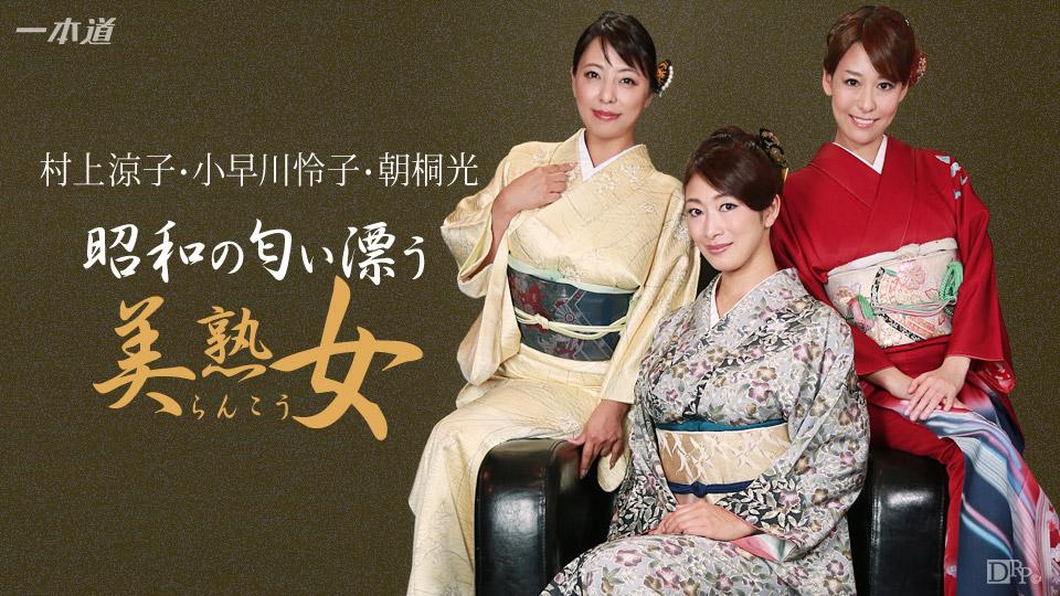 [042916-289] Showa Women Gangband - 1Pondo