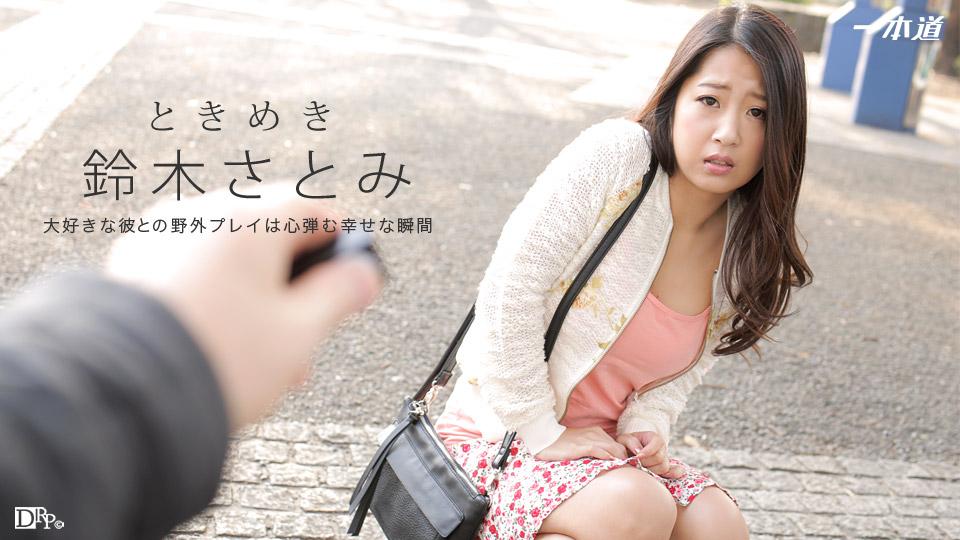 [060416-311] The Throbbing: Remote Vibrator For Satomi Suzuki - 1Pondo
