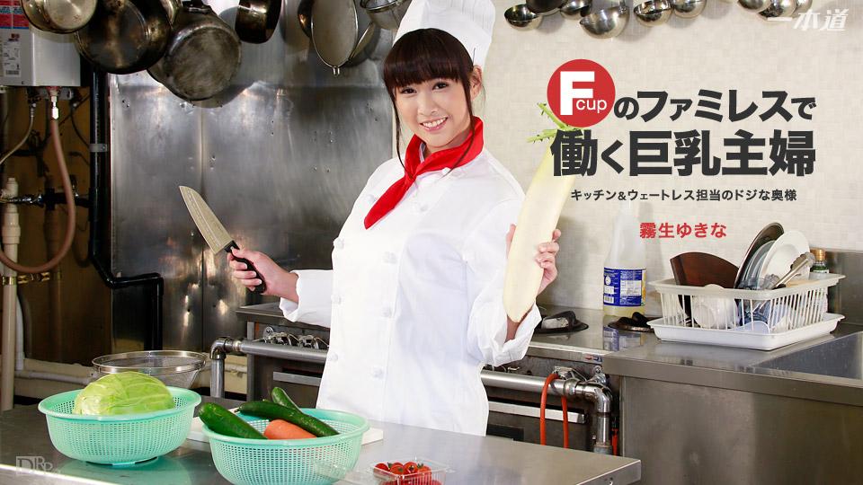 [060916-313] Training In A Family Restaurant - 1Pondo