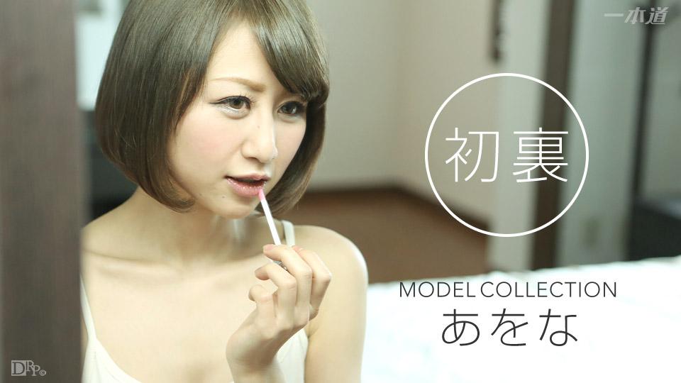 [070216-332] Model Collection: Aona Kozue - 1Pondo