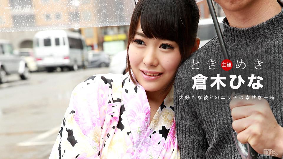 [100116-396] The Throbbing: Lovely Yukata - 1Pondo