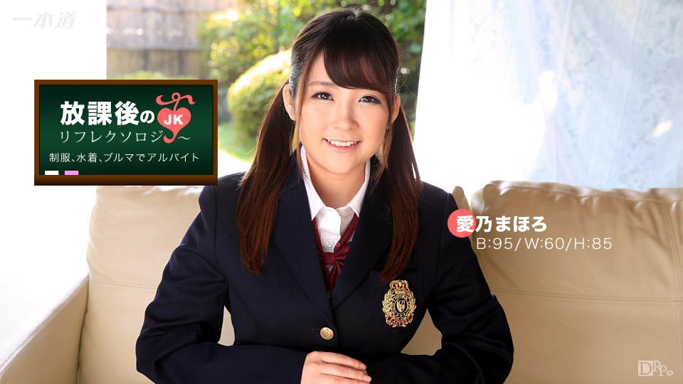 [012117-469] The Reflexology After School Massage: Mahoro Yoshino  - 1Pondo