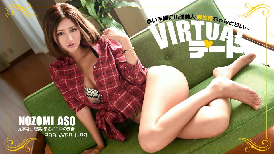 [012417-470] Nozomi Aso In POV - 1Pondo