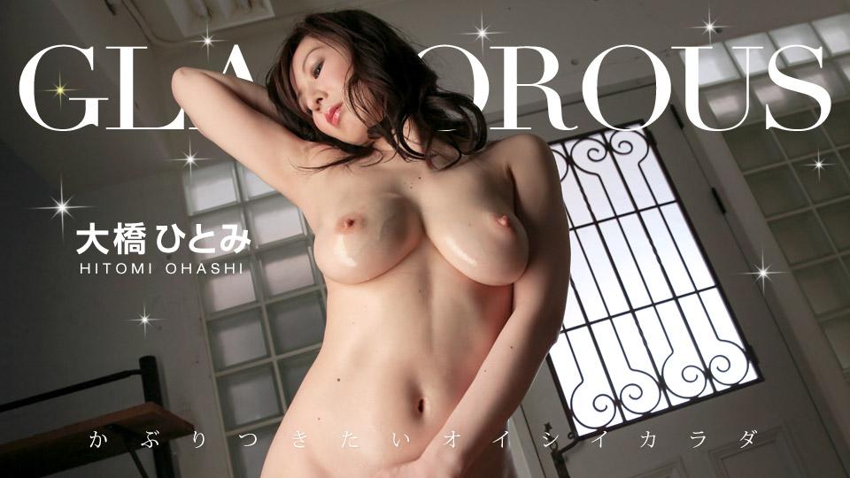 [041317-511] Glamorous Hitomi Oohashi - 1Pondo