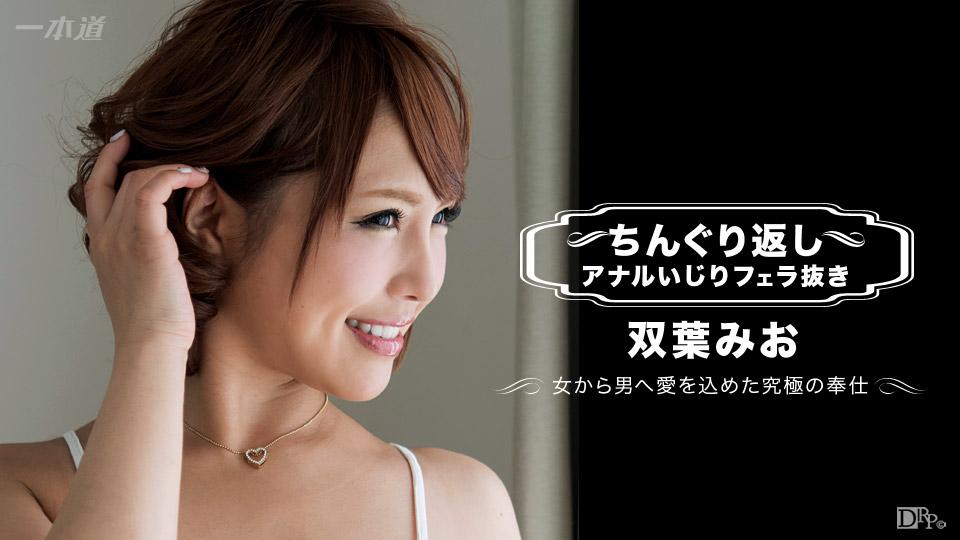 [072617-001] Anal Play And BJ On Piledriver: Mio Futaba - 1Pondo