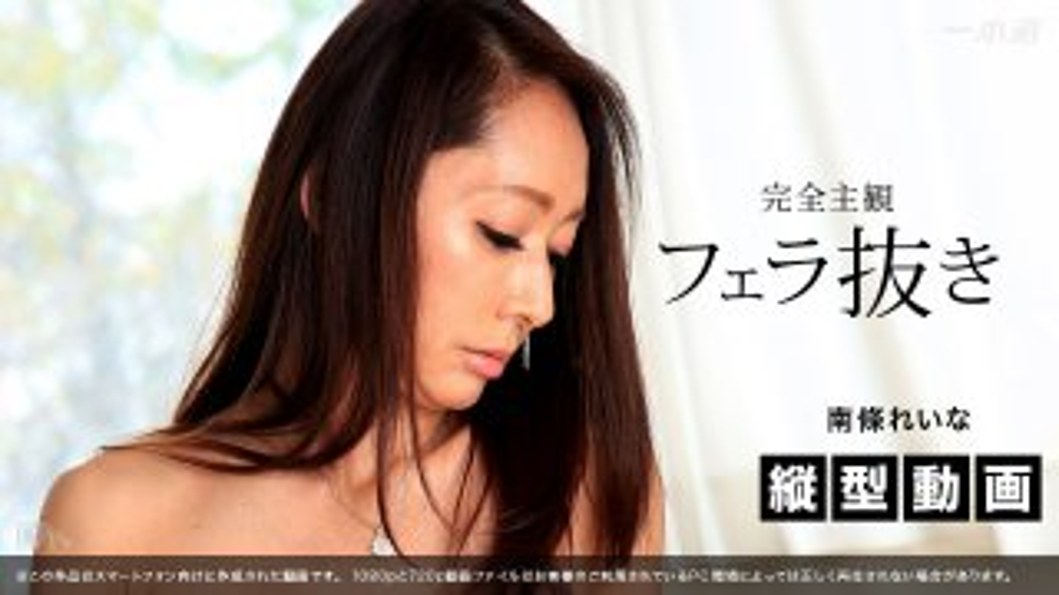 [080417-002] Vertical Style Video: Reina Nanjyo - 1Pondo