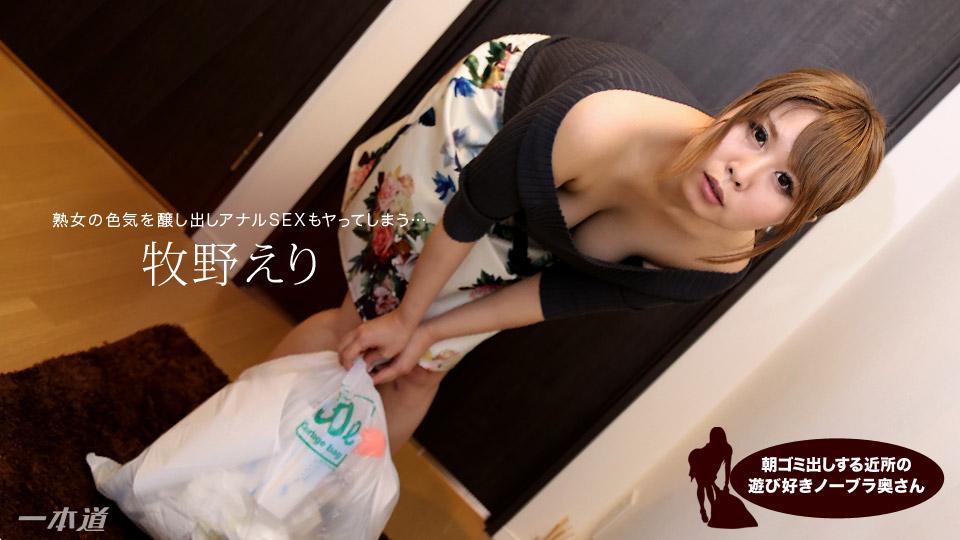 [012718-638] No-bra Wife In the Morning: Eri Makino - 1Pondo