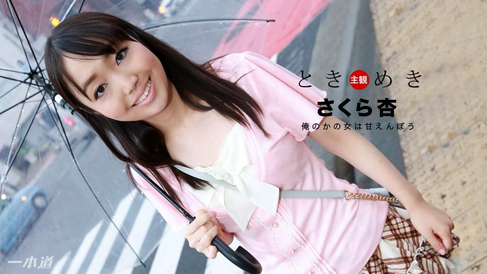 [013018-639] Model Collection: Kanade Mizuki - 1Pondo
