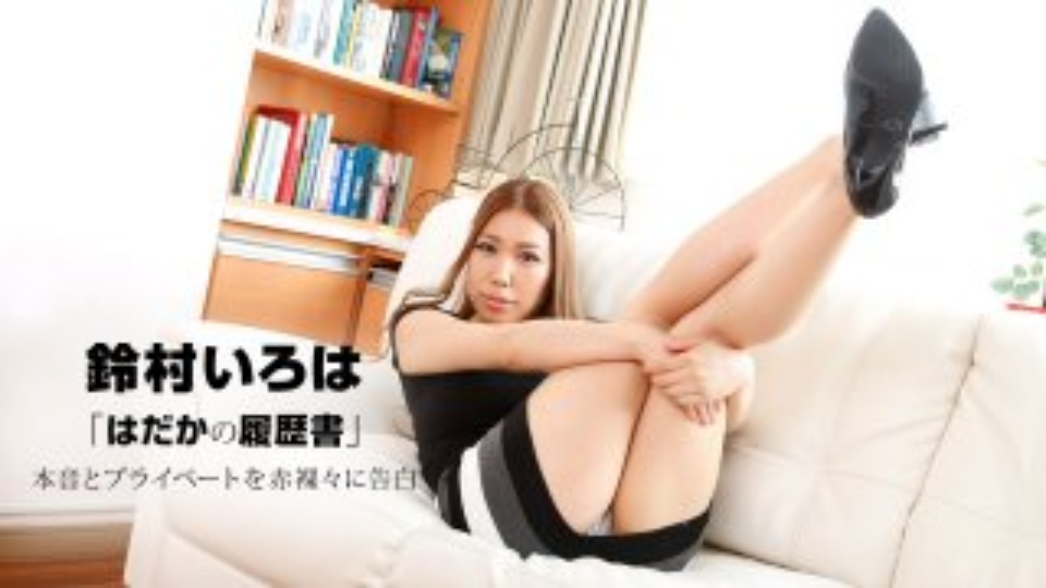 [102718-761] Naked Resume: Iroha Suzumura - 1Pondo