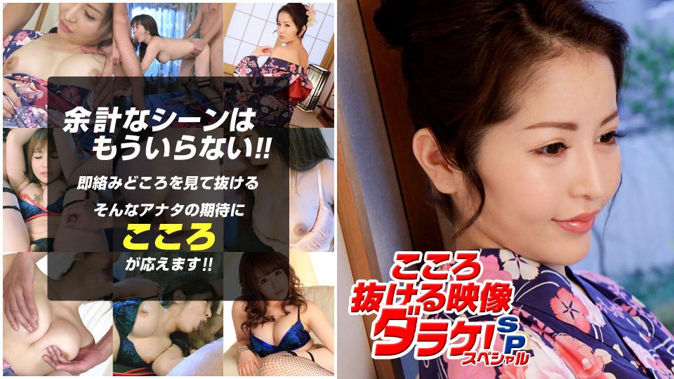 [022619-001] Kokoro: All You Can Jerk Off - 1Pondo