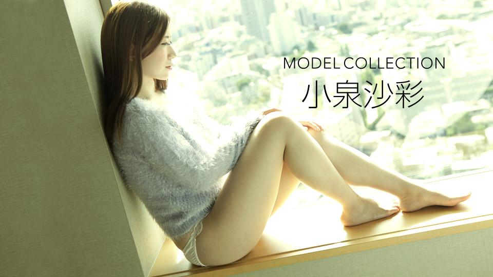[050219-842] Model Collection: Saya Koizumi - 1Pondo