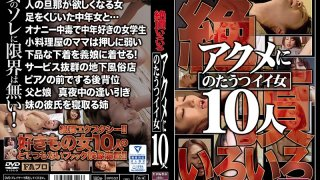 [SQIS-013] All Kinds Of Cumming, 10 Women Jerking In Climax - R18