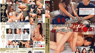 [EQ-493] A Stepmother Gets Pressured Into Anal Sex By Her Stepson! It's A First For Both Of Them! - R18