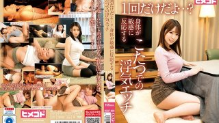 [HGOT-020] Just Once OK...? Sensitive Body Cheating Fuck Under The Electric Blanket - R18