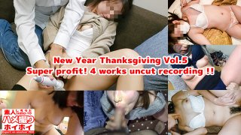 [4195-155] Super profit! New Year Thanksgiving Day Vol.5 Amateur Gonzo & Blow Job & Masturbation etc - HeyDouga