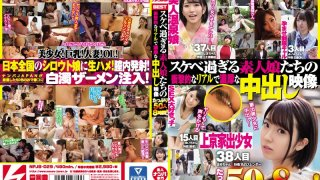 [NPJB-029] Excessively Horny Amateur Girls In Plenty Of Shocking And Real Deep And Rich Creampie Videos 50 Girls 8 Hours! - R18