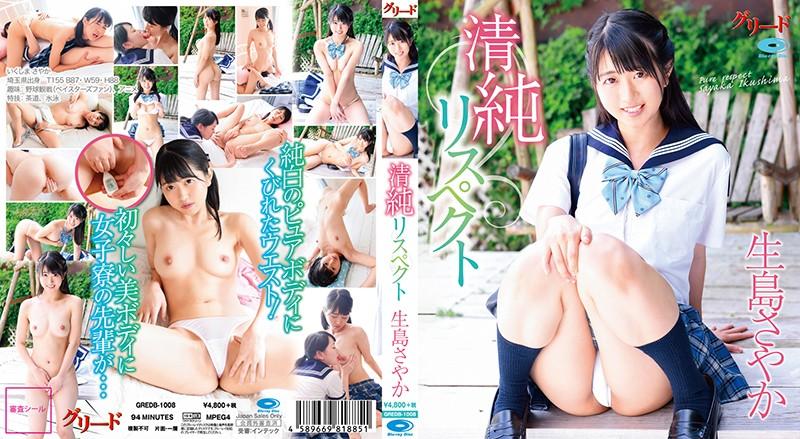 [GREDB-1008] Innocent Respect Sakaya Ikushima - R18